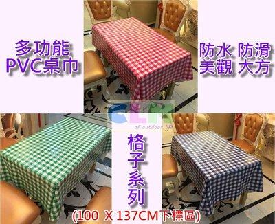 【酷露馬】防水 格子系列 PVC桌巾 100*137CM 長型桌巾 餐桌布 桌墊 適蛋捲桌 小木桌 折疊桌