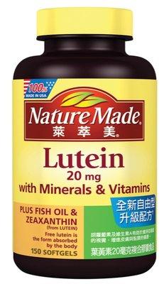 《好市多COSTCO 代購》Nature Made 萊萃美 葉黃素 複合膠囊150粒/瓶