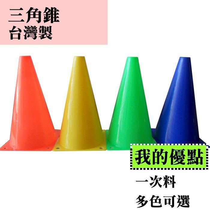 【士博】路障 角標 三角錐( 中型 / 四色可選 /20個一組)自我訓練 場地區隔 指導教學都適用
