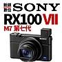 【新鎂】活動送原廠充電組+相機握把 SONY R...