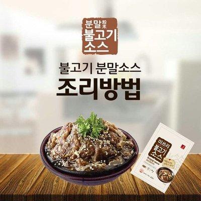 韓國MISSLEE韓式烤肉BBQ調味粉50g【特惠】§異國精品§