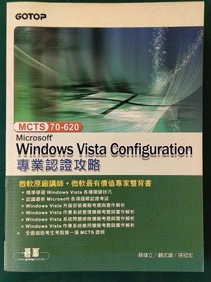 MCTS70-620Microsoft Windows Vista Configuration專業認證攻略碁峰