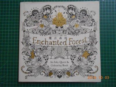 《 魔法森林繪本 ~~祕密花園》喬漢娜.貝斯福 遠流 【 CS超聖文化2讚】