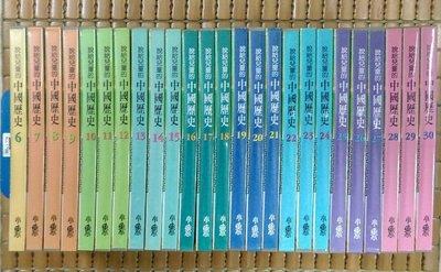 不二書店 說給兒童的中國歷史6-30共25片CD(A-6-1-U)
