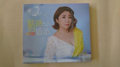 【鳳姐嚴選二手唱片】陳思安 情路 過站 CD+DVD 全新未拆 豪記