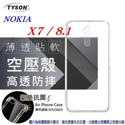 【愛瘋潮】諾基亞 Nokia X7 /  8.1 高透空壓殼 防摔殼 氣墊殼 軟殼 手機殼 桃園市