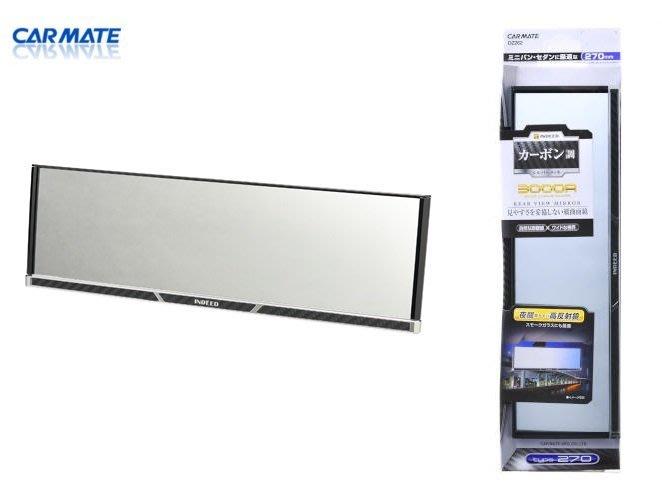 《達克冷光》CARMATE 3000R緩曲面鏡270mm碳纖 DZ262