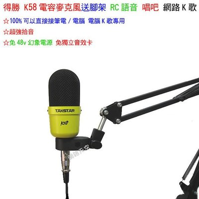 RC語音第1號套餐之6: K58 電容麥克風+ NB-35懸臂支架送166種音效補件軟體