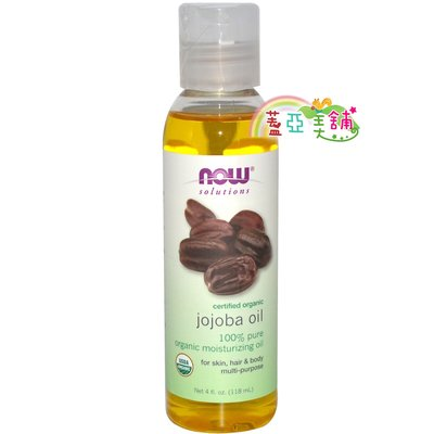 【蓋亞美舖】Now Foods  Jojoba Oil 荷荷巴油 118ml 多功能油 按摩油 美國進口