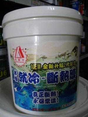 【振通油漆公司】水性 就冷 斷熱膜 隔熱膜 隔熱漆 溫差達8.2度 1加侖 屏東縣