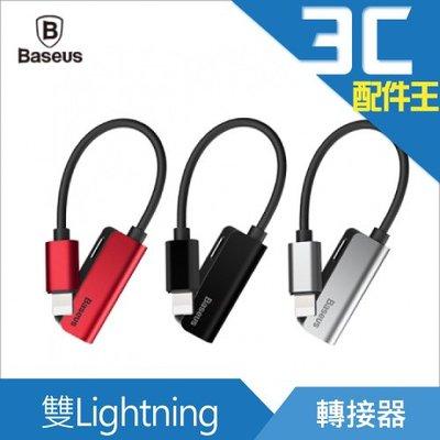 Baseus 倍思 L37 Lightning 轉雙 Lightning 母座轉接頭 二合一接口 即插即用 充電 聽歌