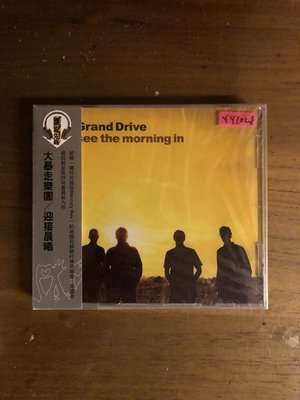 *還有唱片三館*GRAND DRIVE / SEE THE MORNING IN 全新 YY1028 (需競標)