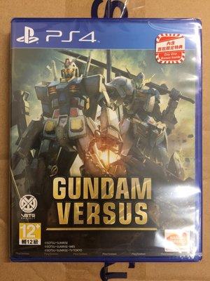 (全新現貨含首批特典)PS4 機動戰士 鋼彈對決 VS 中文 GUNDAM VERSUS 亞版中文版