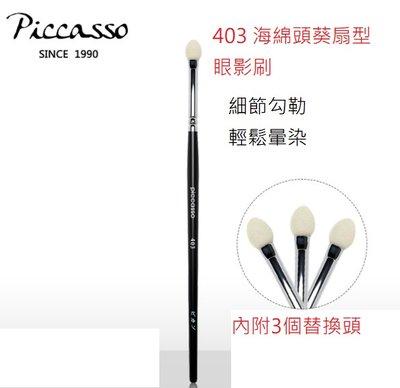 PICCASSO 403 白色海綿頭葵扇型眼影刷 內附3個替換頭 眼影刷【愛來客】韓國PICCASSO授權經銷商