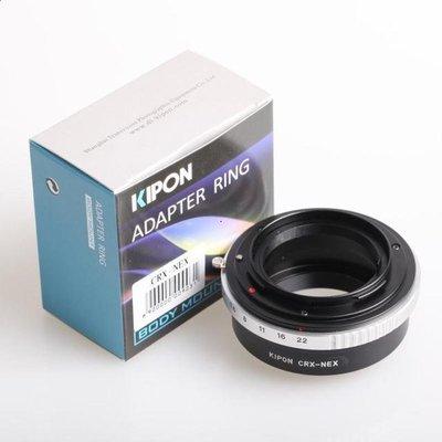KIPON CONTAREX CRX鏡頭轉Sony NEX E卡口相機身轉接環A6600 A6100 A7C A6400