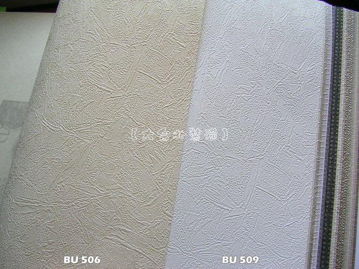 【大台北裝潢】BU台灣現貨壁紙* 仿油漆刮刀 素色 白色 米色(2色) 每支550元
