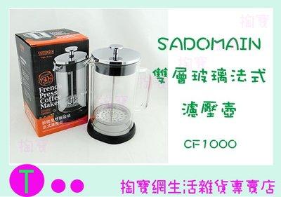 仙德曼 SADOMAIN 雙層玻璃法式濾壓壺 CF1000 玻璃壺 1000ml 商品已含稅ㅏ掏寶ㅓ 新北市