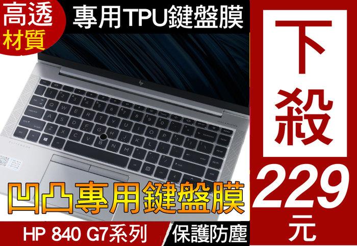 【TPU材質】 HP elitebook probook 840 G7 鍵盤套 鍵盤膜 鍵盤保護套