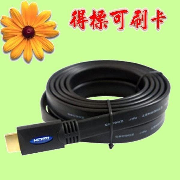 5Cgo【現貨】1.4版有認證 FUJIEI 24K接頭 HDMI 扁平 支援HDTV傳輸線 3M SU3101 含稅