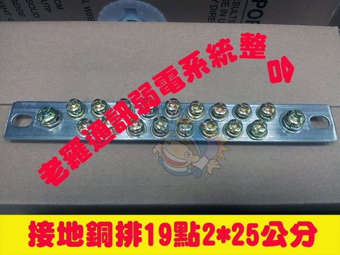老羅通訊~P023~接線端子零線N電信接地銅排19點2~25公分 另~明配線盒可取百萬畫素