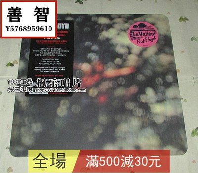 Pink Floyd Obscured By Clouds LP 黑膠唱片 唱片 CD【善智】
