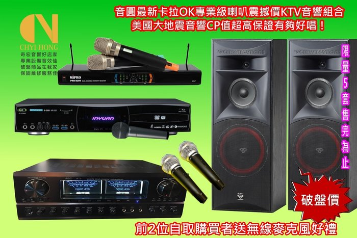 超級震音響音圓最新NV-530美國原裝低音強猛大地震喇叭卡拉ok旗艦伴唱機配美國原裝頂級音響組合保證業界獨一無二超級好唱