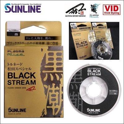❖天磯釣具❖最新版 10/12號 SUNLINE BLACK STREAM 松田競技 黑潮 頂級碳纖線 50M 日本製
