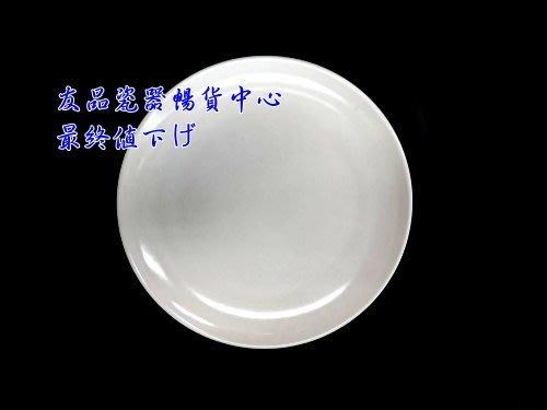 友品餐具* 美耐皿BA日式圓盤~破盤價(此系列滿3000免運費)037BA007-1