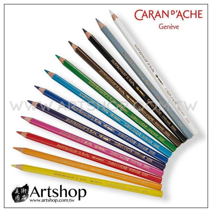 【Artshop美術用品】瑞士 卡達 SUPRACOLOR 專家級水性色鉛筆 (單支) 120色可選