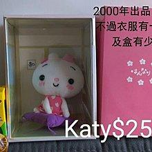 2000年絕版Sanrio 兔仔公仔