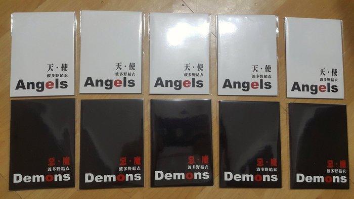 3200現貨【波多野】波多野結衣 女神 限量悠遊卡 天使卡 + 惡魔卡 一套兩張 限量販售