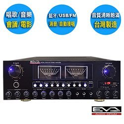 【EVA影音】EVA超好唱震撼大功率400W藍牙/USB/FM擴大機
