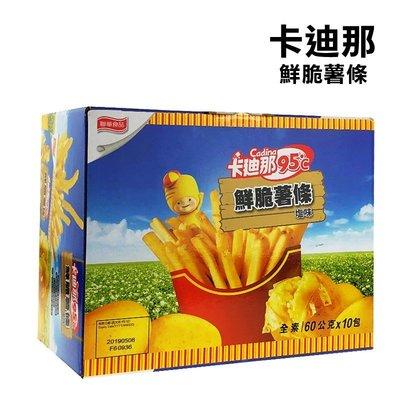 [現貨] 卡迪那 鮮脆 薯條 60g Costco 附發票 95度C 休閒 零食 零嘴 好市多 URS【HF027】