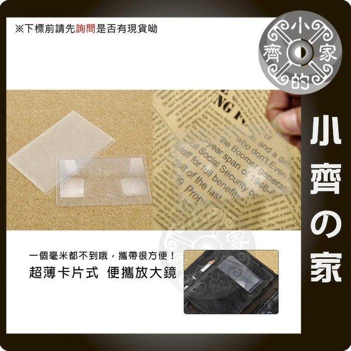 卡片式 便攜型 名片型 名片 放大鏡 書報 報紙 雜誌 閱讀 超薄放大鏡 可放 皮包 皮夾 MG-11 小齊的家