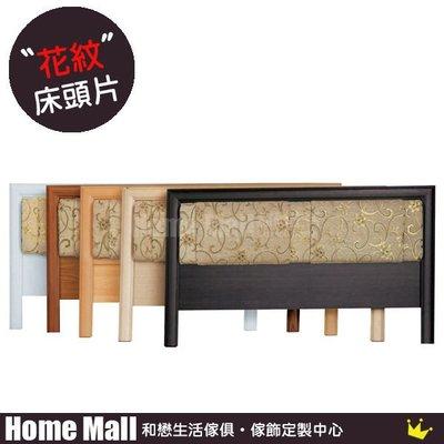 HOME MALL~奇新5尺雙人床頭片(另有白橡/山毛/柚木/白色)$2100( 雙北市免運費)6J