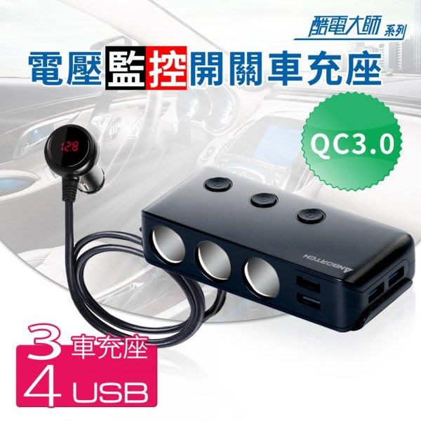 安伯特 酷電大師 智能電壓監控QC3.0 7孔車充 3孔4USB 國家認證 電流過充保護