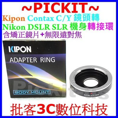 Kipon含矯正鏡片+無限遠對焦 Contax C/Y CY鏡頭轉Nikon AI機身轉接環D300S D3X D610