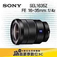 SONY SEL1635Z FE 16-35mm f/4 ZA 鏡頭 寰奇3C 專業攝影 平輸 購買前請先洽詢貨況