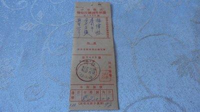 藍色小館3-13--------42年.中華郵政掛號函件執據