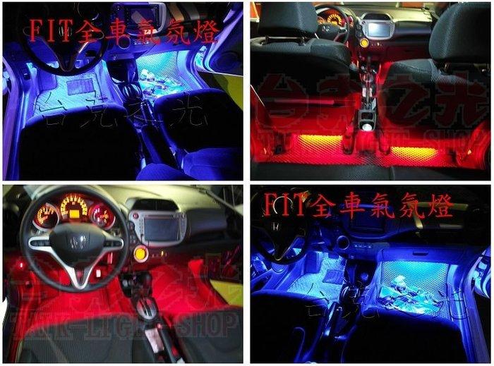 台克之光-HONDA-FIT2-LED全車氣氛燈-前座 / 後座 -亮度無死角