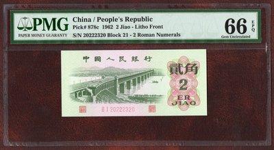 三版人民幣 1962年2角  羅碼大橋 帶豹子222  無4/7  鑑定鈔PMG66EPQ