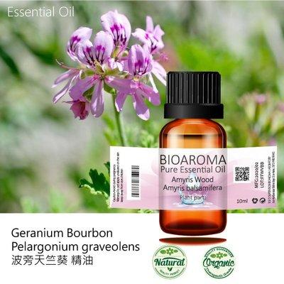 【純露工坊】波旁天竺葵精油Geranium Bourbon- Pelargonium graveolens  10ml