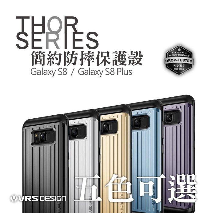 出清 VRS design 三星S8 S8 Plus THOR 軍規 防摔 防撞 雙層 手機殼 保護殼 保護套 韓國