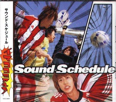 K - Sound Schedule - イマココニアルモノ - 日版 - NEW
