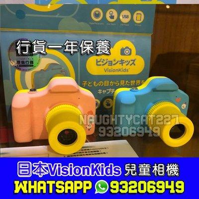 現貨 行貨保養 日本Visionkids 兒童相機 正版 Children Mini Camera Digital Video Record 1080P