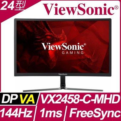 (含稅附發票)24型優派VX2458-C-MHD抗藍光144HzVA曲面1ms電競螢幕3W*2喇叭可壁掛(非VG24VQ