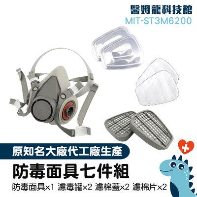 軍用防毒面具 防毒口罩 毒面具推薦 人氣推薦 農用防毒面具 防毒面具n95 MIT-ST3M6200