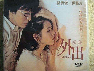 電影/韓劇˙823 全新㊣版 外出[裴勇俊.孫藝珍˙二片VCD售50元˙直標價