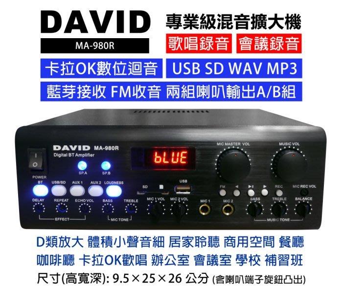 【昌明視聽】DAVID MA-980R 數位混音錄音擴大機 歌唱K歌 USB MP3 歌唱會議錄音 藍芽 FM廣播收音