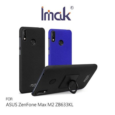 *phone寶*Imak ASUS ZenFone Max M2 ZB633KL 創意支架牛仔 指環支架 手機殼 保護殼